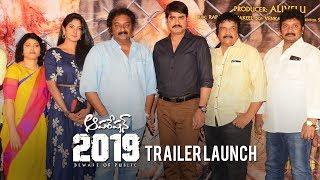 Operation 2019 Movie Trailer Launch | TFPC - TFPC