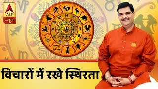 Stable thoughts will lead to a stable life | Aaj Ka Vichaar - ABPNEWSTV