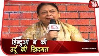 'कुरान छपने से पहले प्रेस की धुलाई गंगाजल से होती थी' : नासिरा शर्मा  | #SahityaAajTak18 - AAJTAKTV