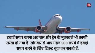 सिर्फ 500 रुपये में करें हवाई सफर - AAJTAKTV