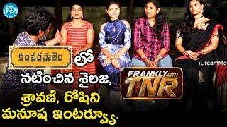 C/o Kancharapalem లో నటించిన శైలజ, శ్రావణి, రోషిని, మనూష ఇంటర్వ్యూ - Exclusive || Frankly With TNR - IDREAMMOVIES
