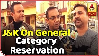 General Category Reservation: J&K asks to implement it all over India - ABPNEWSTV