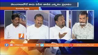 తెలుగు రాష్ట్రాల్లో ముందస్తు చిచ్చు | Debate on Pre Elections Effect On AP Politics | P2 | iNews - INEWS