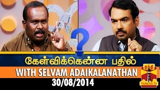 Kelvikku Enna Bathil 30-08-2014 Interview With SriLanka Tamil MP Selvam Adaikalanathan – Thanthi TV Show