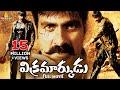 Vikramarkudu Full Movie || Ravi Teja, Anushka || With English Subtitles