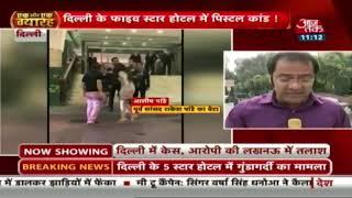 दिल्ली के होटल हयात में हुई गुंडा-गर्दी के आरोपी Ashish Pandey की तलाश पुलिस ने शुरू की - AAJTAKTV