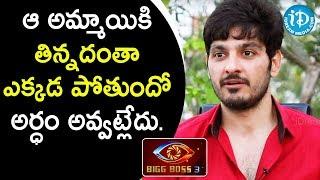 ఆ అమ్మాయికి తిన్నదంతా ఎక్కడ పోతుందో అర్ధం అవ్వట్లేదు -Bigg Boss 3 Telugu Contestant & Actor Ali Reza - IDREAMMOVIES