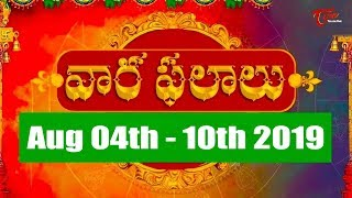 Vaara Phalalu | Aug 04th to 10th 2019 | Weekly Horoscope 2019 | TeluguOne - TELUGUONE