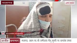 नालागढ़  प्रधान पद की उम्मीदवार मीनू कुमारी पर जानलेवा हमला