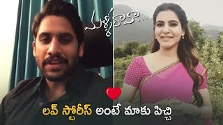 Akkineni Naga Chaitanya and Akkineni Samantha Bytes About Malli Raava Movie | TFPC - TFPC