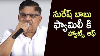 Producer Allu Aravind About Suresh Babu's Family | TFPC - TFPC