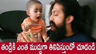 Rocking STAR Yash With Daughter Ayra Cute Eating Moment | Yash Daughter Cute Video - RAJSHRITELUGU