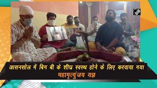 video : अमिताभ बच्चन के शीघ्र स्वस्थ होने को लेकर प्रशंसकों ने करवाया यज्ञ
