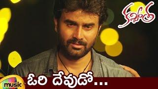Ori Devudo Full Video Song | Kavvintha Latest Telugu Movie Songs | Vijay Datla | Deeksha Panth - MANGOMUSIC