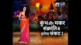 कुंभ 2019 और मकर संक्रांति से हारेगा संकट, जानिए Family Guru में Jai Madaan के साथ - ITVNEWSINDIA