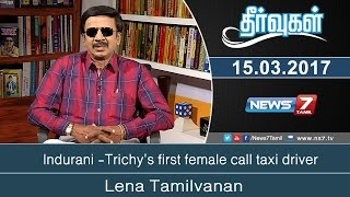 Theervugal 15-03-2017 Indurani -Trichy's first female call taxi driver- News7 Tamil Show