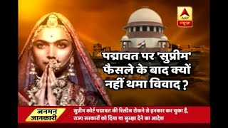 Jan Man: Nationwide protest continues against Padmaavat even after CBFC issues certificate - ABPNEWSTV