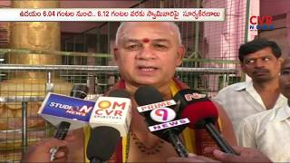 Miracle At Arasavalli Sri Suryanarayana Swamy Temple in Srikakulam | CVR NEWS - CVRNEWSOFFICIAL