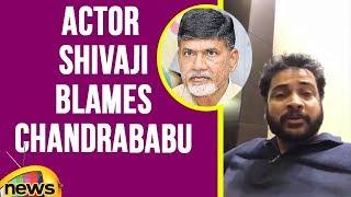 Actor Shivaji Blames chandrababu On Nandi Awards selection Process | Mango News - MANGONEWS