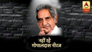 Lyricist Gopaldas Neeraj passes away at 93 - ABPNEWSTV