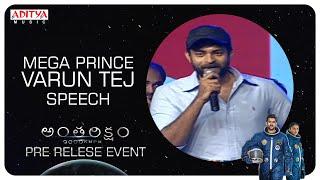 Mega Prince Varun Tej Speech @ Antariksham 9000 KMPH Pre - Release Event - ADITYAMUSIC