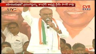 Congress MLA Candidate Prem Sagar Rao Speech at Prajakutami Public Meeting in Mancherial | CVR News - CVRNEWSOFFICIAL