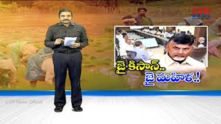 జై కిసాన్.. జై మహిళ.! | Chandrababu Govt Introduce New Schemes for Farmers & Dwcra Women | CVR News - CVRNEWSOFFICIAL