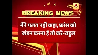 Let them deny if they want: Rahul Gandhi on France statement on Rafale deal - ABPNEWSTV