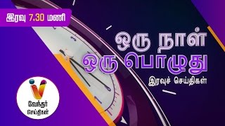 Vendhar TV Night 7.30pm News 19-11-2016