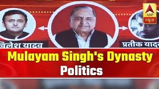 Mulayam SIngh's family, an example of dynasty politics - ABPNEWSTV