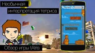 Обзор игры tAtris