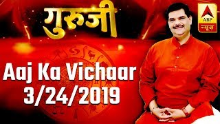 Aaj Ka Vichaar: Don't be afraid of those who look down on you - ABPNEWSTV