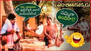 Babu Mohan Hilarious Comedy Scene With Kota Srinivasarao- Vamsanikokkadu Scenes - RAJSHRITELUGU