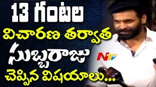 Actor Subbaraju Talks to Media After SIT Investigation || Drugs Case || NTV - NTVTELUGUHD