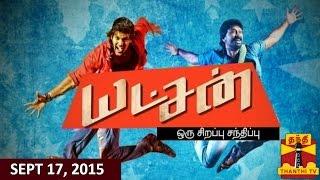 Interview with Yatchan Movie Crew 17-09-2015 – Thanthi TV Vinayagar Chaturthi Special Program