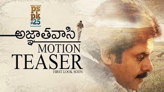 Agnathavasi Motion Teaser | First Look Soon | Pawan Kalyan | #PSPK25 | Fan Made | TFPC - TFPC