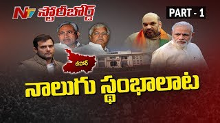 Is BJP Playing Key Role in Bihar Politics?    Story Board    Part 01    NTV - NTVTELUGUHD