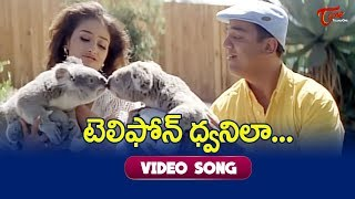 Telephone Dwani la Video Song | Bharateeyudu Movie Songs| Kamal Haasan | Manisha Koirala | TeluguOne - TELUGUONE