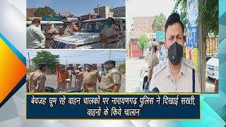 video : नारायणगढ़ पुलिस ने बेवजह घूम रहे वाहन चालकों के किये चालान