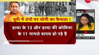 Muzaffarnagar riots: Yogi Adityanath government begins process to withdraw cases against BJP MLA - ZEENEWS