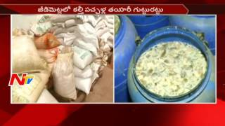 Fake Food Products Mafia || Preparation of Pickels with Adulterated Products || Hyderabad || NTV - NTVTELUGUHD
