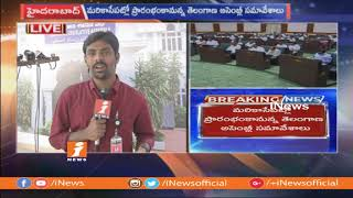 Pocharam Srinivas Reddy To Elect As Telangana Assembly Speaker on Second Day | iNews - INEWS