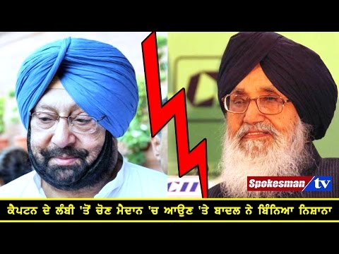 <p>Talking to the media persons Chief Minister of Punjab Prakash Singh Badal said, Captain will not be a factor in Lambi war. To know, what more he said watch this video.</p>