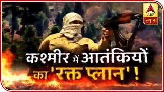 Mysterious Explosion in private school in Jammu and Kashmir's Pulwama | Sansani - ABPNEWSTV
