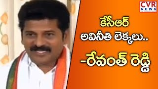 PM Modi Target Chandrababu and KCR Target Me: Congress Leader Revanth Reddy | CVR News - CVRNEWSOFFICIAL