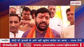 video : भाजपा प्रत्याशी का कांग्रेस पर तंज - मोदी की सुनामी के आगे नहीं खुलेगा कांग्रेस का खाता