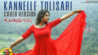 Kannelle Tolisari Cover Version | Banthi Poola Janaki Movie | Latest Telugu Cover Songs 2020 - MANGOMUSIC