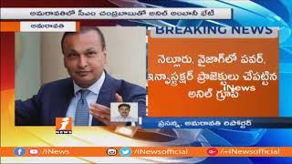 Anil Ambani Meets CM Chandrababu Naidu In Amaravati | iNews - INEWS