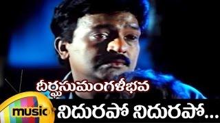 Deerga Sumangali Bhava Telugu Movie | Nidurapo Telugu Video Song | Rajashekar | Ramya Krishna - MANGOMUSIC