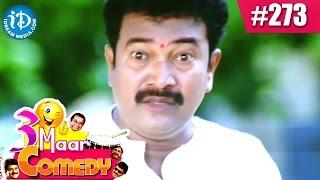 COMEDY THEENMAAR - Telugu Best Comedy Scenes - Episode 273 || Telugu Comedy Clips - IDREAMMOVIES